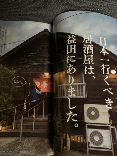 dancyu11月号 田吾作_d0025421_18583335.jpg