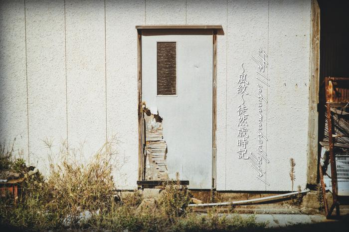 忘れ去られた扉。_f0235723_18404814.jpg