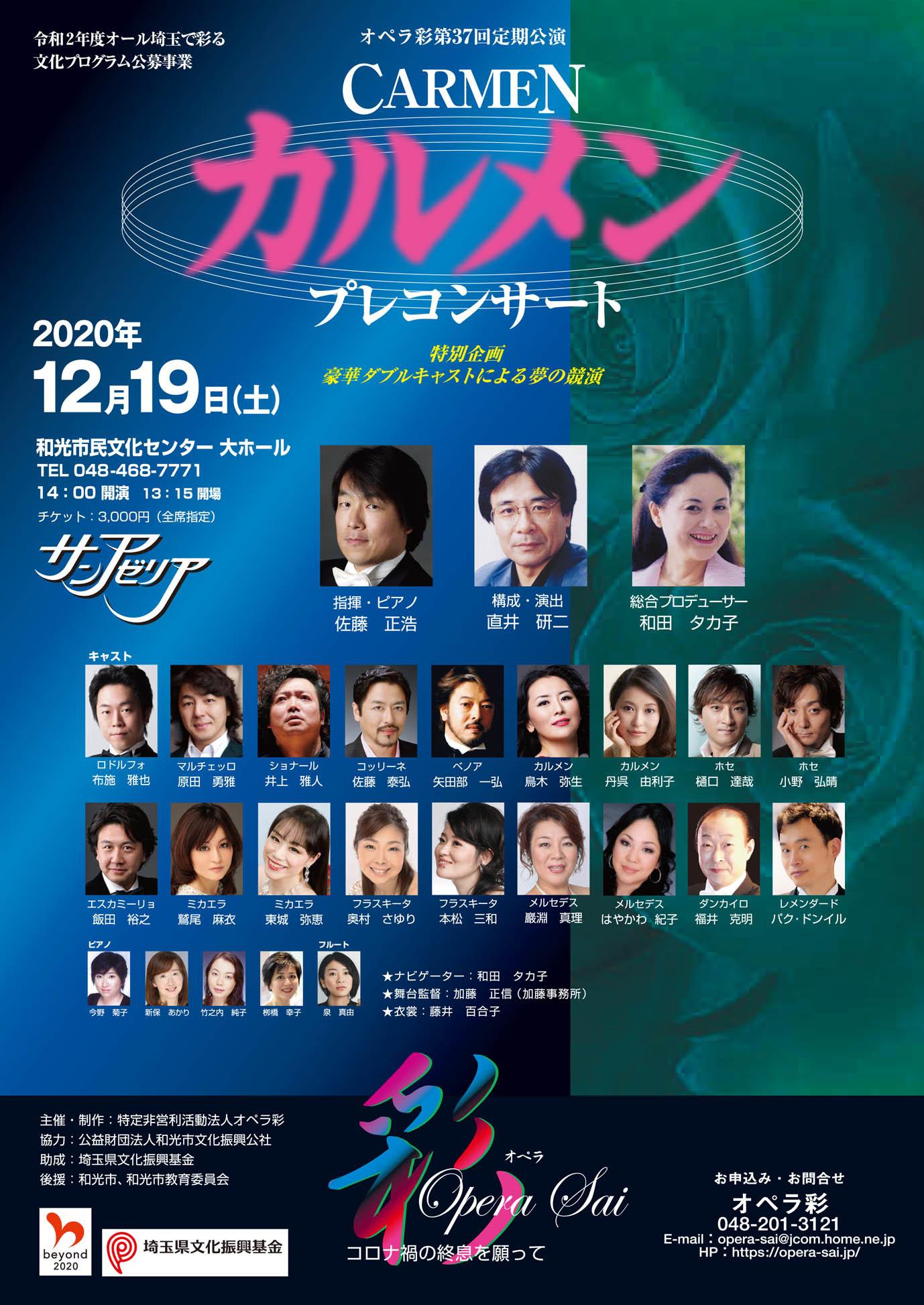 オペラ彩第37回定期公演 「カルメン」プレコンサート_b0243924_22590883.jpg