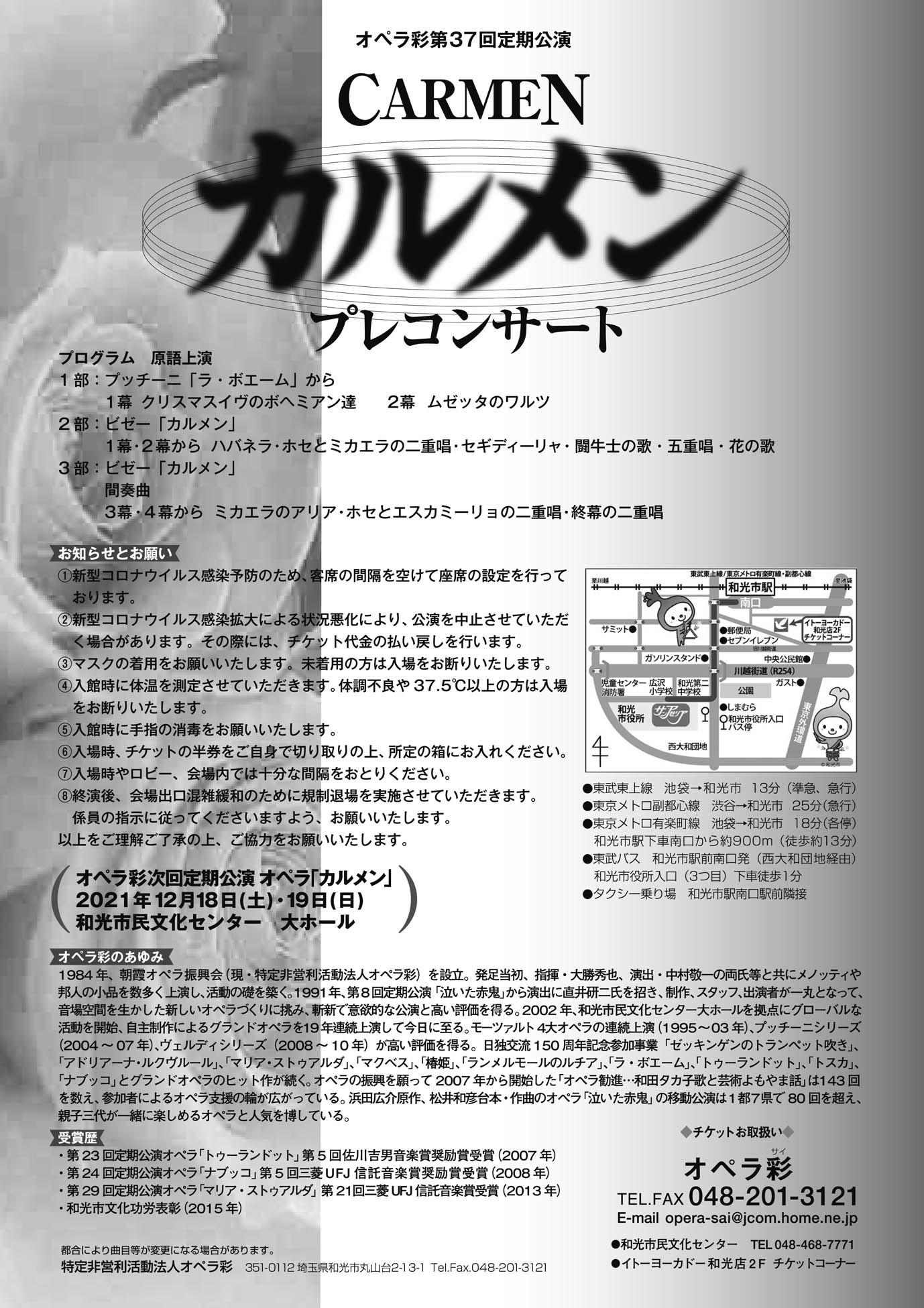 オペラ彩第37回定期公演 「カルメン」プレコンサート_b0243924_22592765.jpg