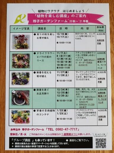 \'20秋~\'21早春「植物を楽しむ講座」のご案内_f0139333_00035072.jpg