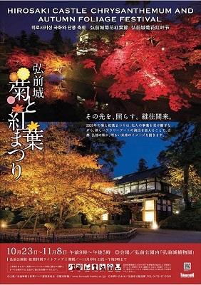 弘前城植物園を秋さんぽ_2020.10.07_d0131668_12034606.jpg