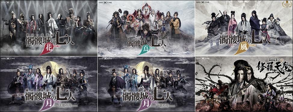『髑髏城の七人』花鳥風月極、金沢にて上映決定!_f0162980_17551280.jpg