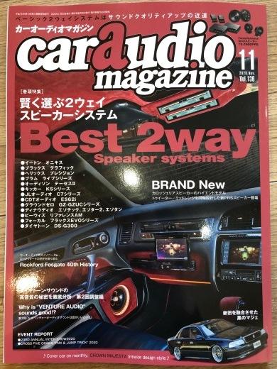 カーオーディオマガジンの表紙を飾りました☆!!!_a0055981_15163921.jpg
