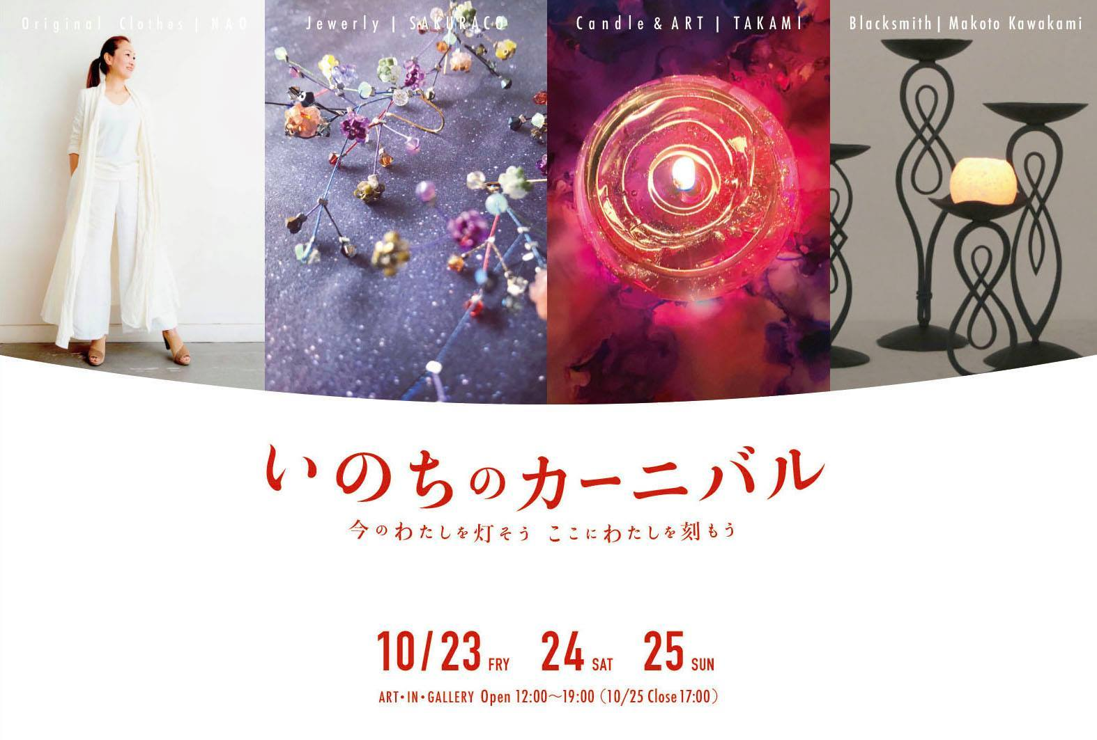 10月の作品展_d0162505_15385350.jpg
