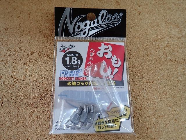 [バス]ノガレス 新製品 おもし 入荷いたしました。 _a0153216_18174001.jpg