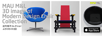 武蔵野美術大学 近代椅子コレクションのアプリ_b0074416_07492473.png