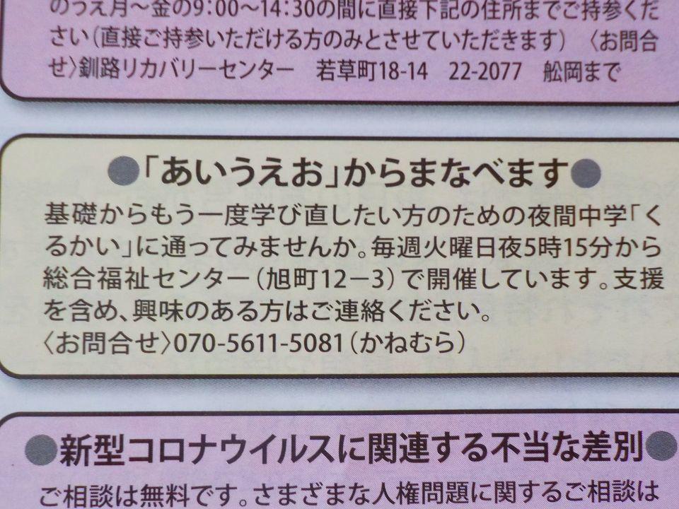 「きりっと」への広告掲載_f0202120_10001163.jpg