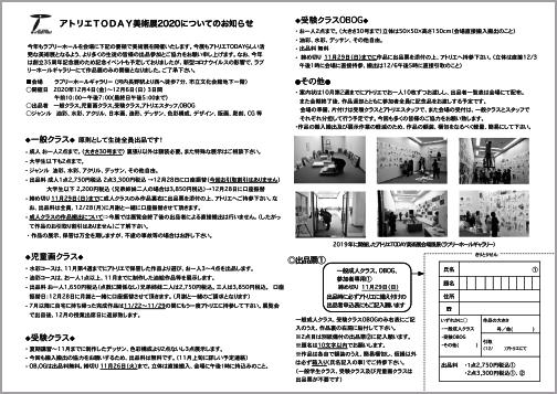 アトリエTODAY美術展2020開催_b0212226_16474325.png