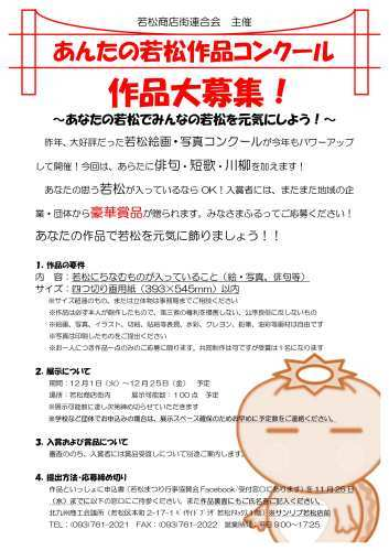 「あんたの若松作品コンクール」絵画コンクール開催!_e0198627_15563517.jpg