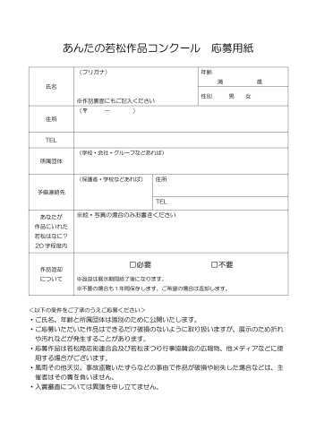 「あんたの若松作品コンクール」絵画コンクール開催!_e0198627_15565525.jpg