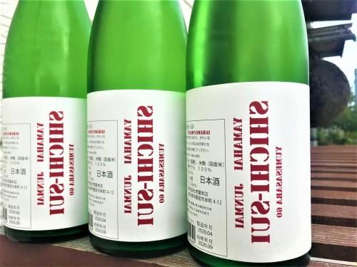【日本酒】七水⭐番外編『裏✨SHICHI-SUI』辛口仕立🔥山廃純米 蔵元低温貯蔵熟成🐧SPver 特別限定蔵出し 令和1BY🆕_e0173738_11410953.jpg