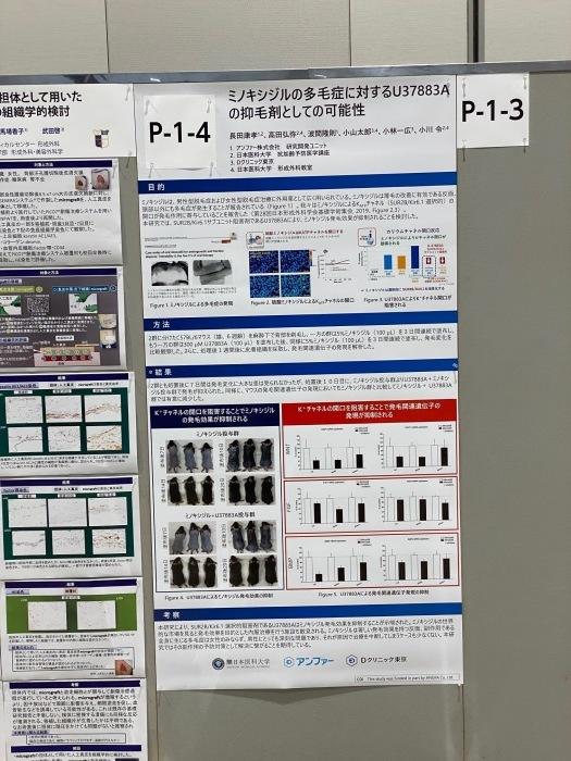 日本形成外科学会基礎学術集会_b0084241_21102021.jpg