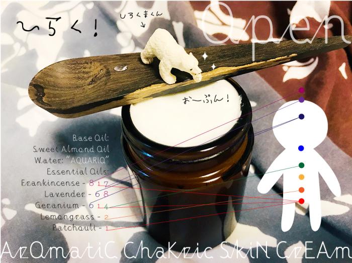 アロマティック美人術:第1+第2チャクラのための「チャクリック・スキンケアクリーム」Open: オープン!_d0018646_09595802.jpg