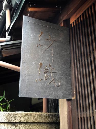高級和栗専門店〜紗織〜_e0292546_05041071.jpg