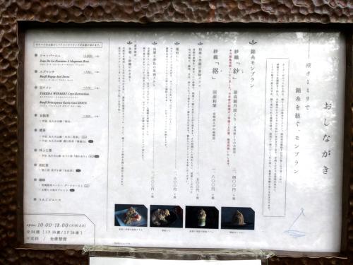 高級和栗専門店〜紗織〜_e0292546_05041145.jpg