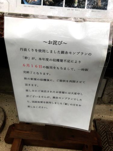 高級和栗専門店〜紗織〜_e0292546_05041299.jpg