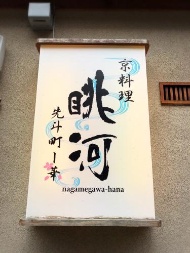眺河(ながめがわ)先斗町〜華〜_e0292546_05104037.jpg