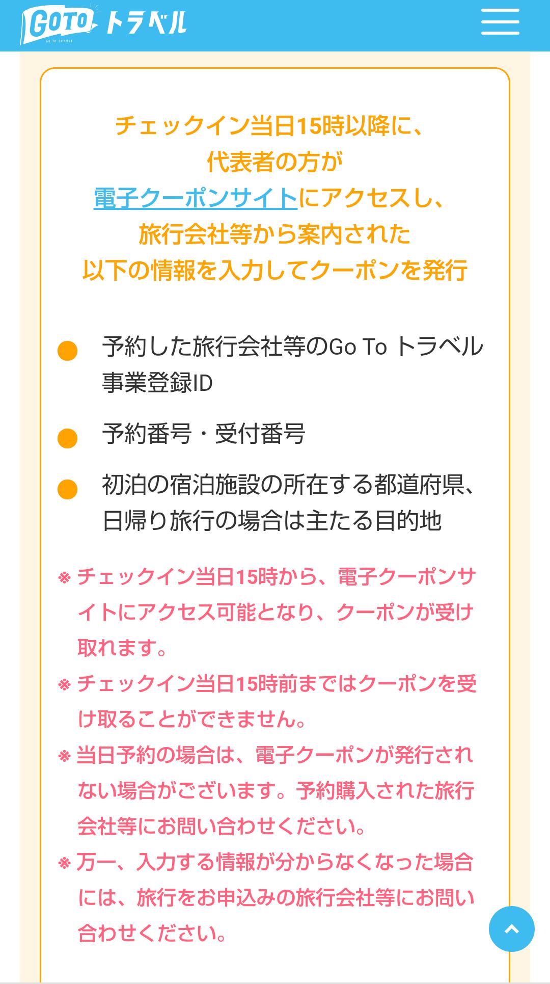 10月からの『Go Toトラベル』について_f0364455_23492006.png