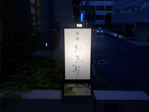 赤坂「赤坂 おぎ乃」へ行く。_f0232060_11345924.jpg