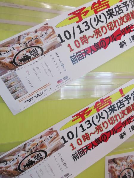 DAIMARU-YA@催事出店_c0152767_08110732.jpg
