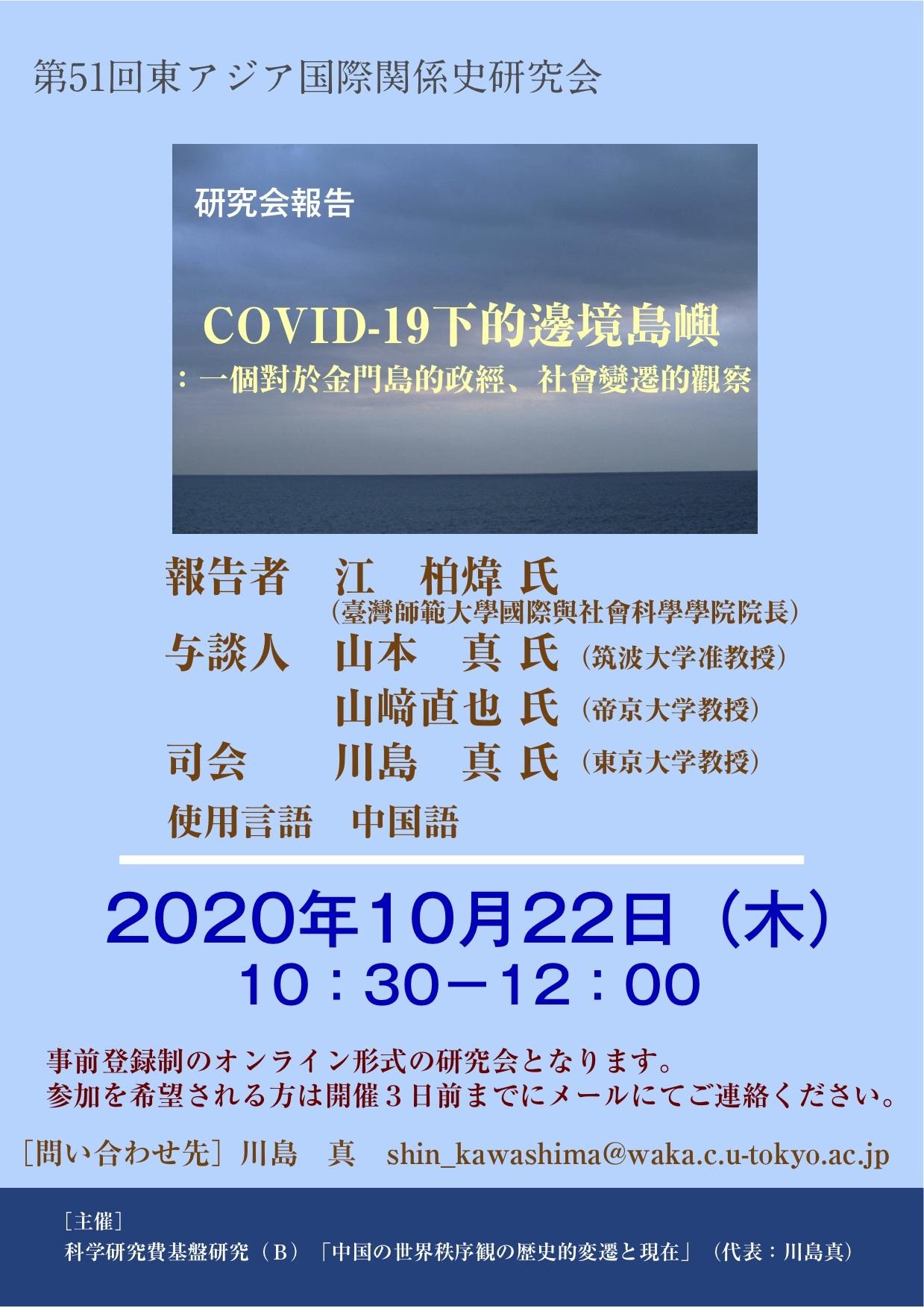 第51回東アジア国際関係史研究会のお知らせ_d0199670_12510083.jpg