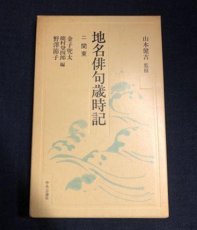 『地名俳句歳時記 二 関東』_f0035084_18135984.jpg
