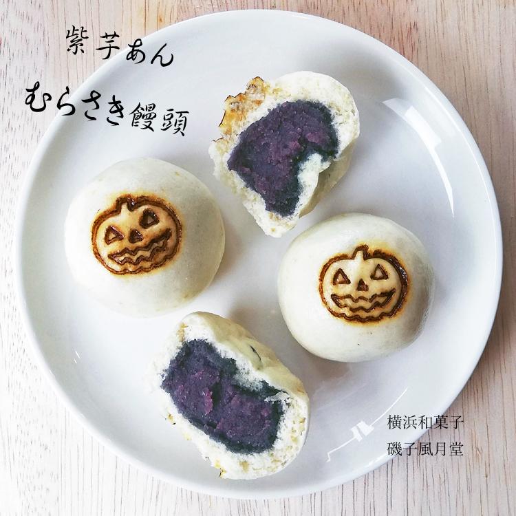 """ハロウィン和菓子が出来ました。""""紫""""饅頭も 磯子風月堂_e0092594_15351768.jpg"""