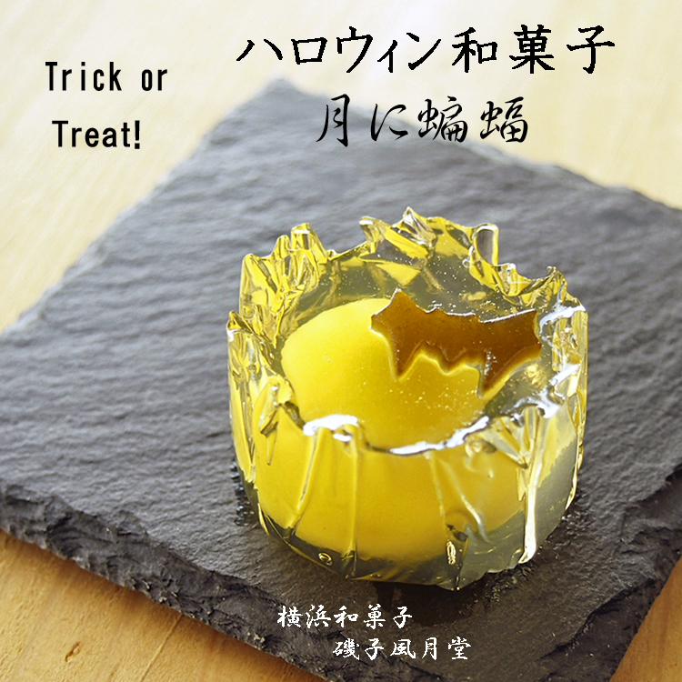 """ハロウィン和菓子が出来ました。""""紫""""饅頭も 磯子風月堂_e0092594_15375086.jpg"""