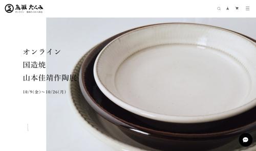 オンライン国造焼山本佳靖作陶展_f0197821_08532387.png