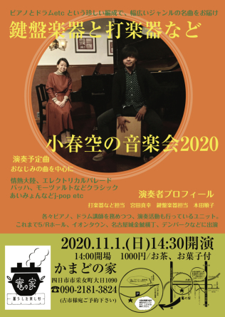 小春空の音楽会2020 inかまどの家_f0044728_09242470.jpeg