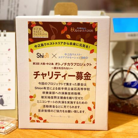 大阪・中之島 オトノチカラプロジェクトの募金活動_e0295937_20544210.jpeg