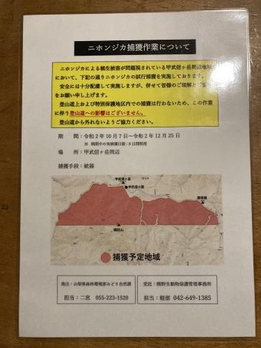 ニホンジカ捕獲作業についてのお知らせ_c0369344_05534237.jpg
