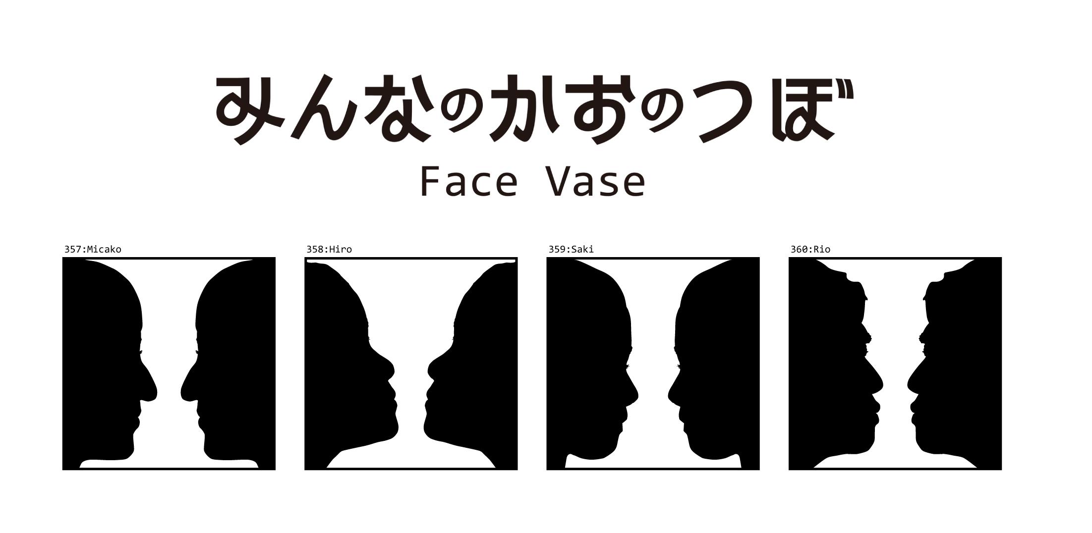 みんなのかおのつぼ / Face Vase:357 Micako -> 360 Rio_d0018646_19425115.jpg