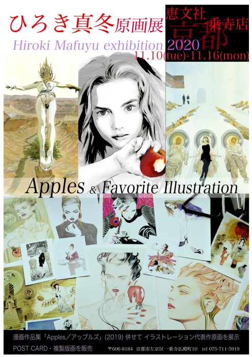2020 ひろき真冬「原画展」'Apples & Favorite Illustration' 京都開催のお知らせ_d0060251_12170034.jpg