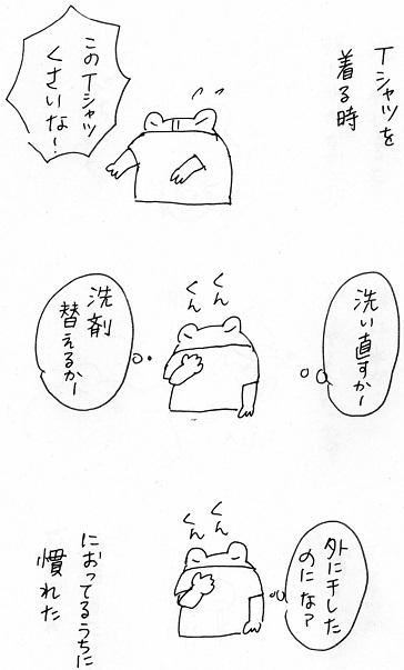 におうTシャツ_c0083165_13391675.jpg