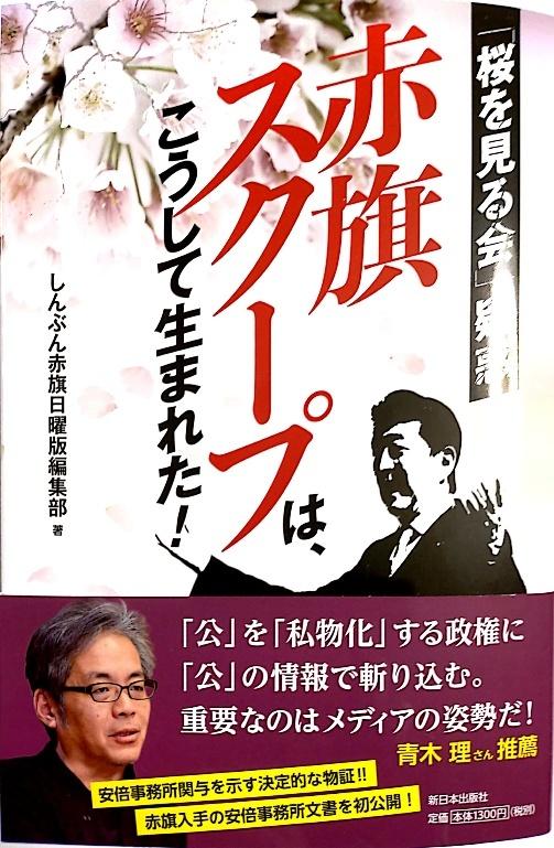 20201009 【赤旗】「桜を見る会」疑惑のスクープ_b0013099_13003398.jpg