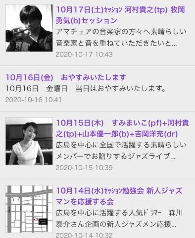 広島でジャズ Jazzlive Cominジャズライブカミン 本日土曜日は貸し切り営業です_b0115606_12212407.jpeg