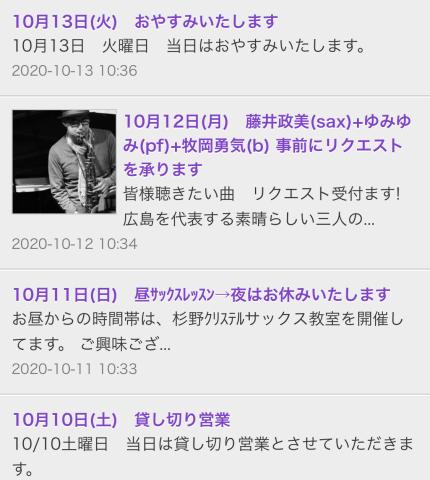 広島でジャズ Jazzlive Cominジャズライブカミン 本日土曜日は貸し切り営業です_b0115606_12213555.jpeg
