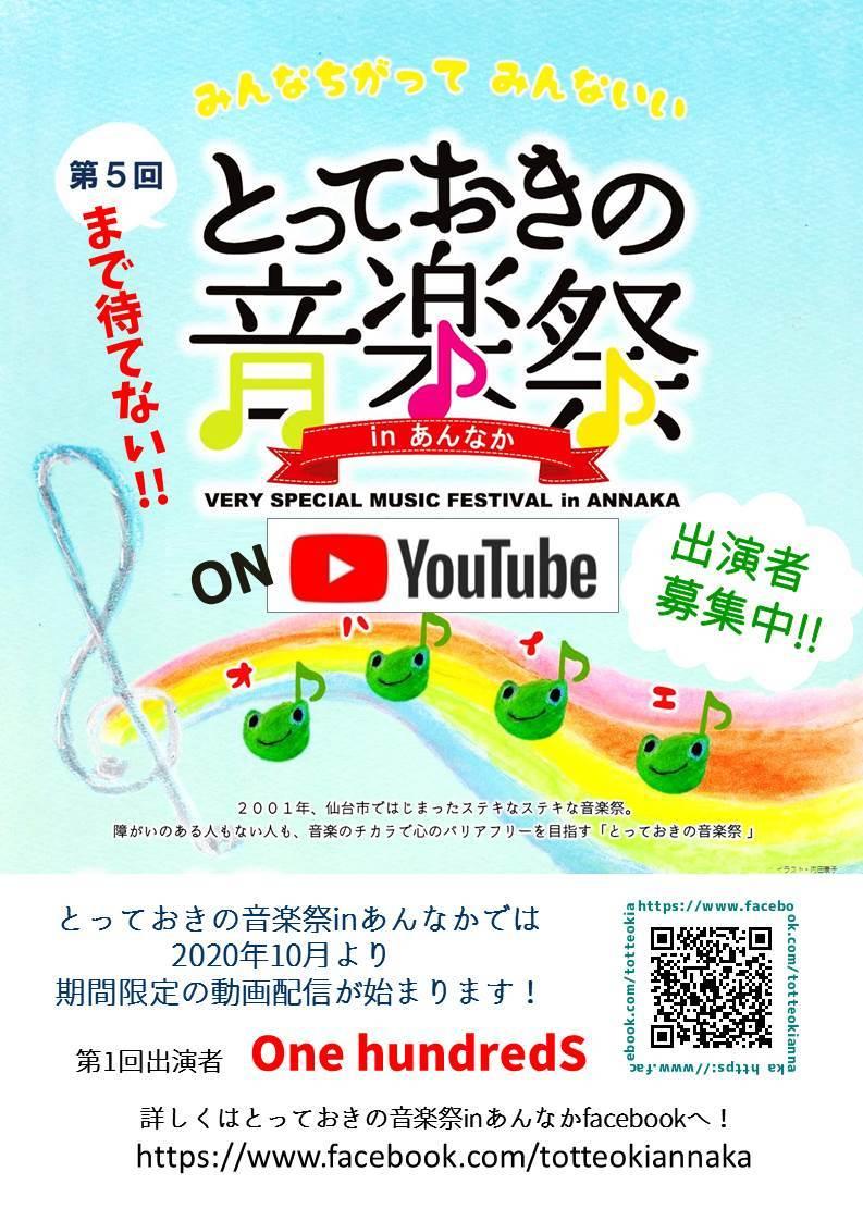 第5回まで待てない!! とっておきの音楽祭 in あんなか ON YouTube_e0360012_22364467.jpg
