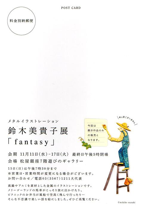 個展「fantasy」_f0032315_16190769.jpg