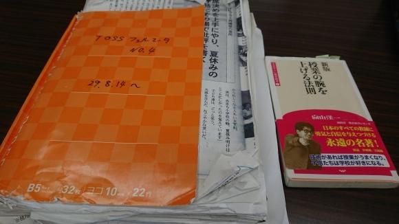 TOSSフェルマータ第170回例会_e0252129_17461923.jpg