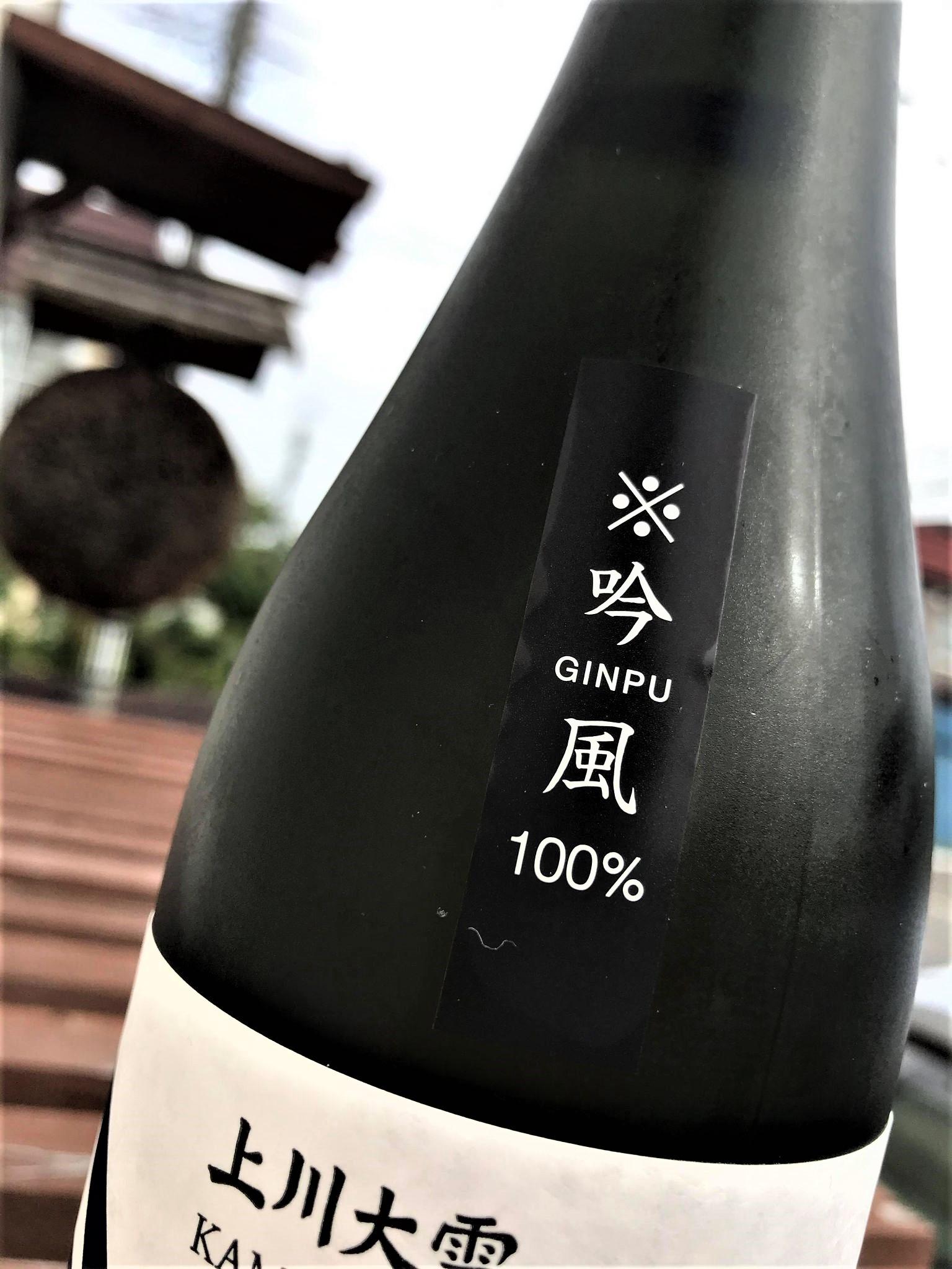 【日本酒】上川大雪⭐特別編『山廃酛』特別純米酒 吟風🌾仕込 蔵元低温貯蔵熟成🐧SPver 特別限定蔵出し 令和1BY🆕_e0173738_10341496.jpg