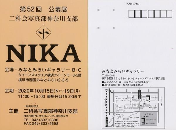 【写真展のお知らせ】第52回 公募展 二科会写真部神奈川支部_a0148747_10591692.jpg