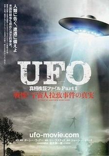 『UFO真相検証ファイルPart1/戦慄!宇宙人拉致事件の真実』(2018)_e0033570_16212130.jpg