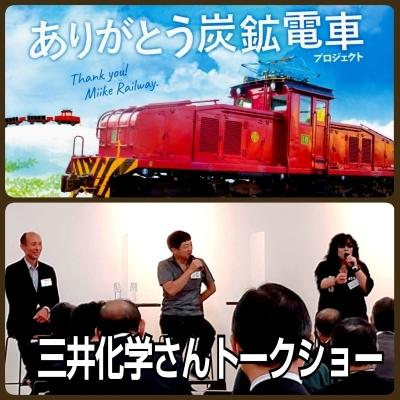「ありがとう炭鉱電車」トークの記事!三井化学さん~_b0183113_01283494.jpg
