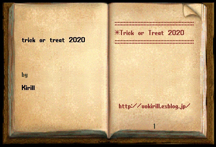 ≪新刊案内≫Trick or Treat 2020_b0096814_21153093.jpg