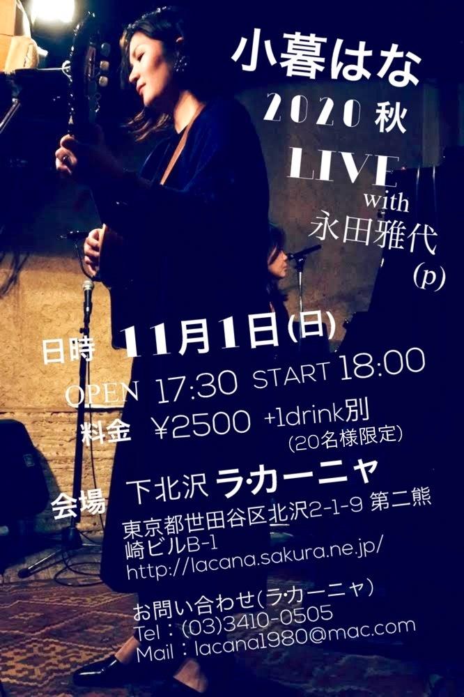 11月1日のライブのリハーサルでした!_c0146817_21433971.jpeg