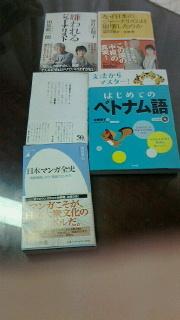 望月衣塑子本2冊、ベトナム語教科書など_f0030155_15540568.jpg