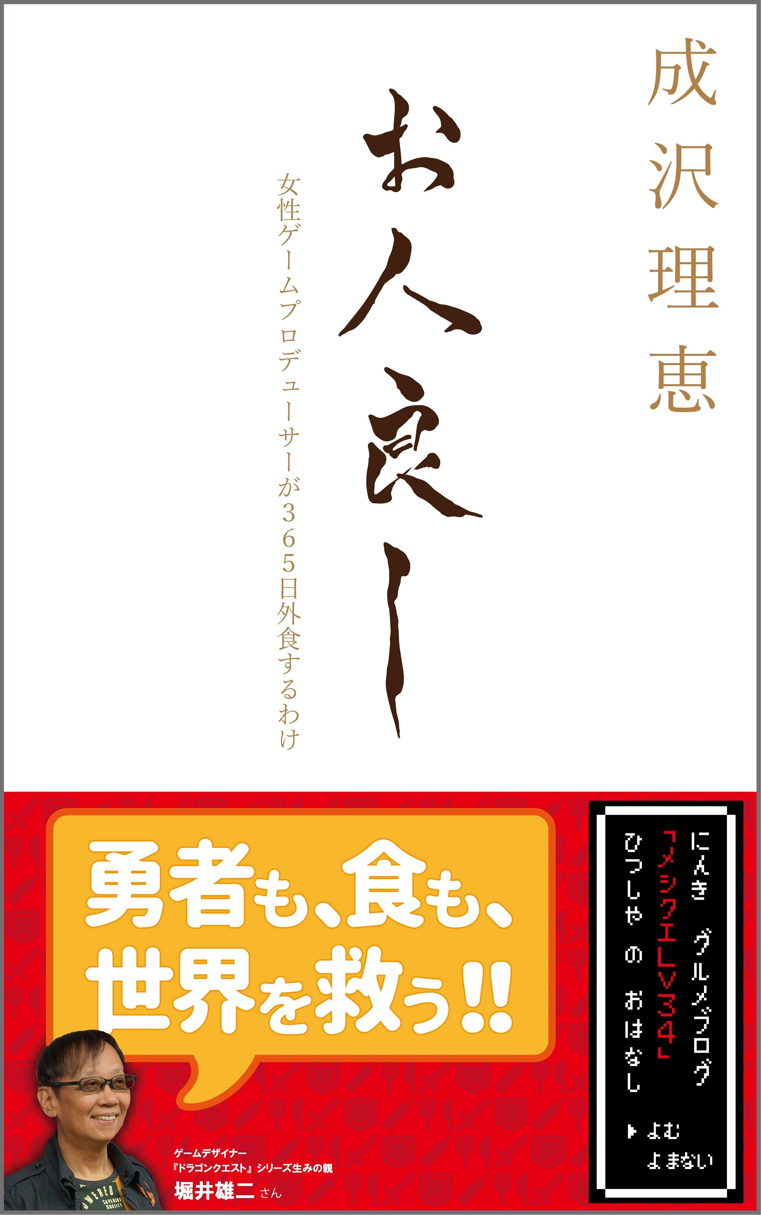 「メシクエLV34」の本が発売されました!!_f0232060_23151502.jpg